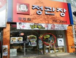 Cheong Kwan Jang - Jung-dong Branch (정관장 홍삼 중동점)