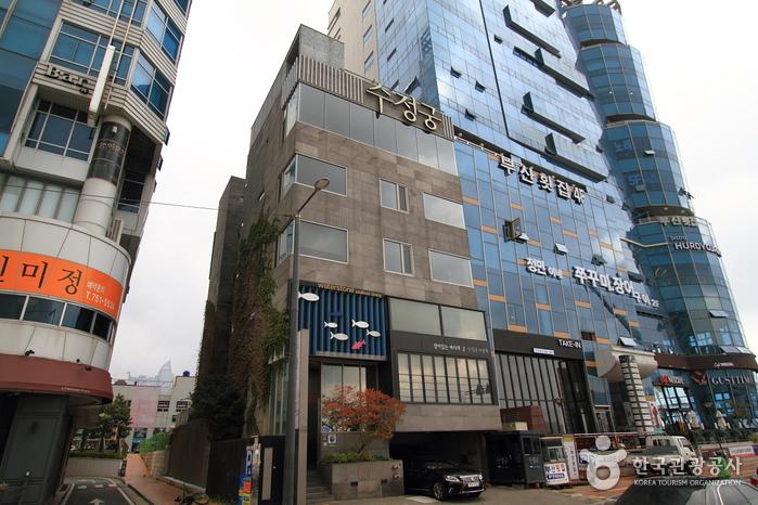 Sujeonggung (Waterstone) (수정궁)