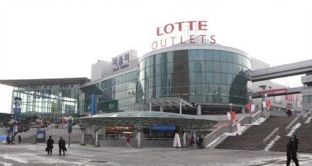 Lotte Outlets by Lotte Shopping Inc. – Seoul Station Branch (롯데쇼핑㈜ 롯데아울렛 (서울역점))