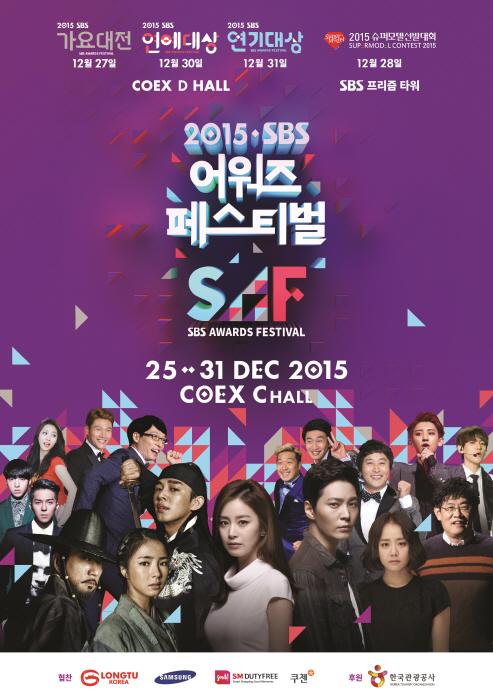 SBS AWARDS FESTIVAL 2015