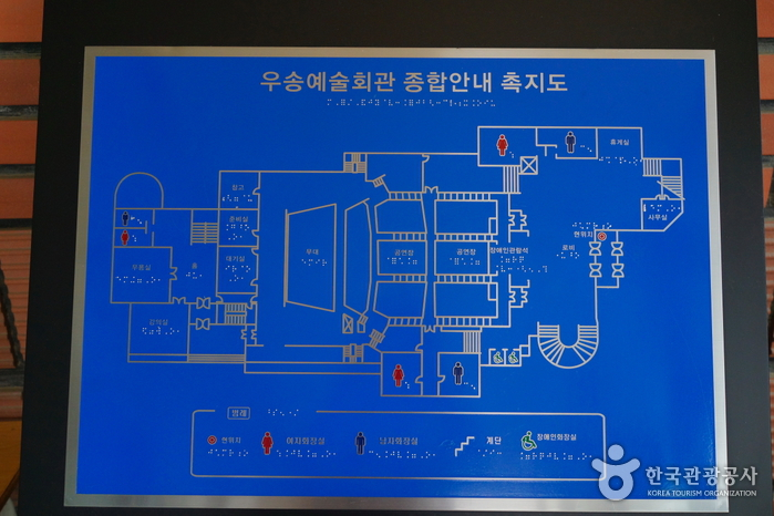 又松芸術会館(우송예술회관)