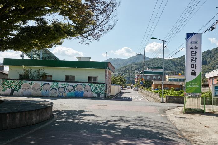 사천고읍단감마을