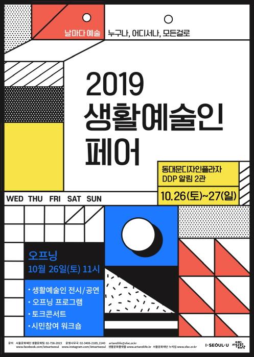 생활예술인 페어 2019