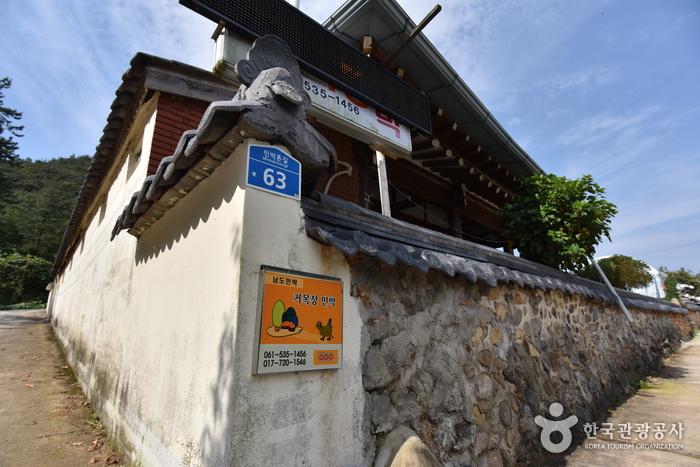 巨木荘民宿 [韓国観光品質認証] (거목장민박 [한국관광 품질인증/Korea Quality])