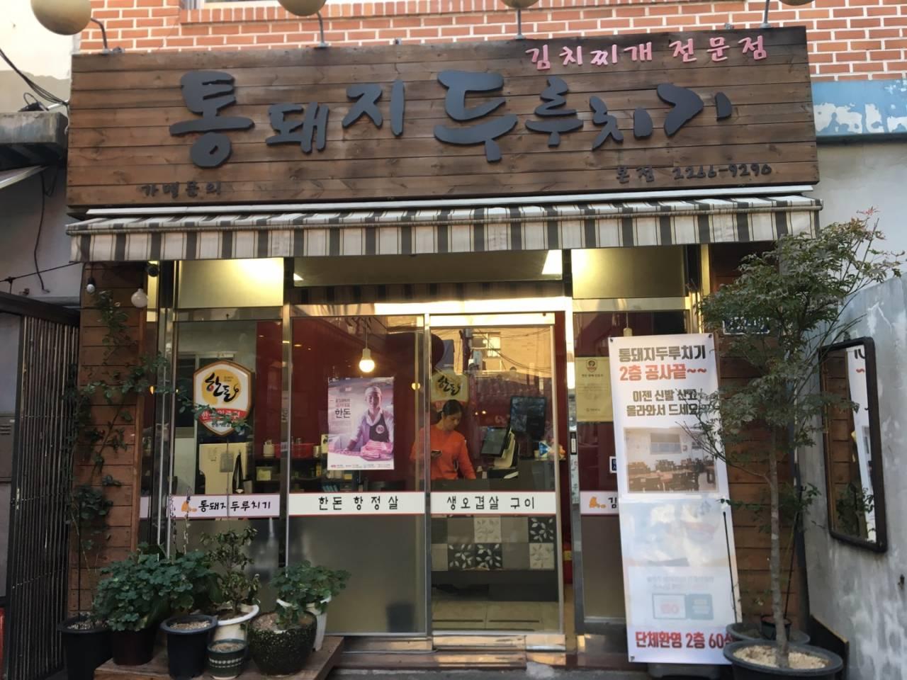 辣炒大塊豬肉(통돼지두루치기)