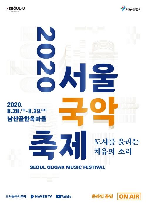 서울국악축제 2020