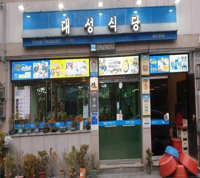 Daeseong Sikdang (대성식당)