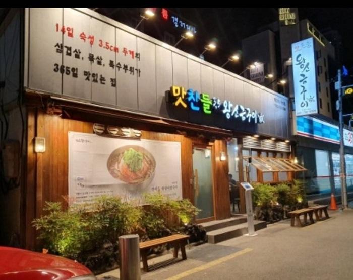 Matchandeul Wangsogeum Gui 海雲臺( 맛찬들왕소금구이 해운대 )