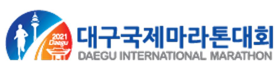 대구국제마라톤대회