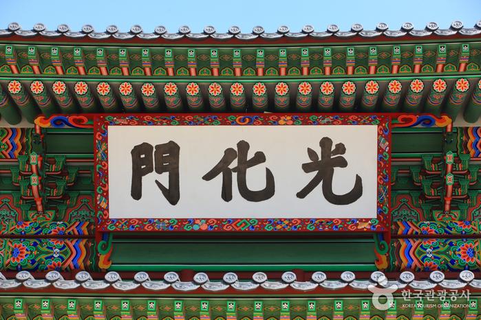 Gwanghwamun Gate (광화문)