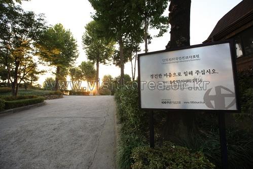 양화진외국인선교사묘원(외인묘지)