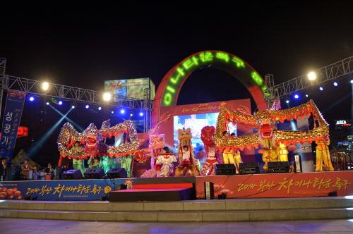 부산 차이나타운특구 문화축제 2018