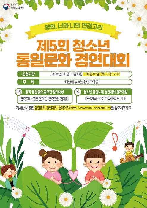 청소년 통일문화 경연대회 2018  사진2