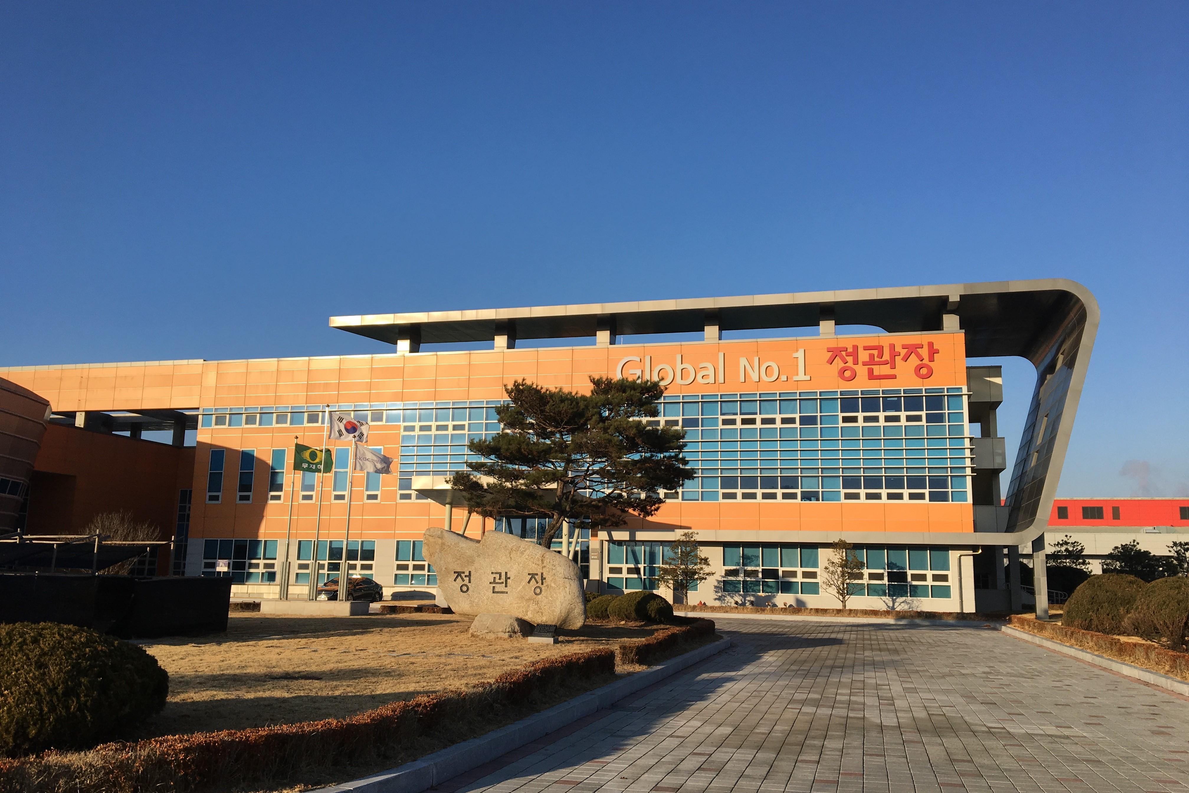 Wonju Korea Ginseng Factory (원주 고려인삼창)