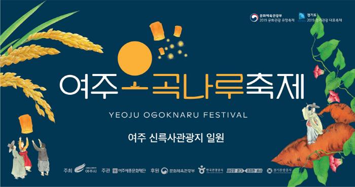 [문화관광축제] 여주오곡나루축제 2020