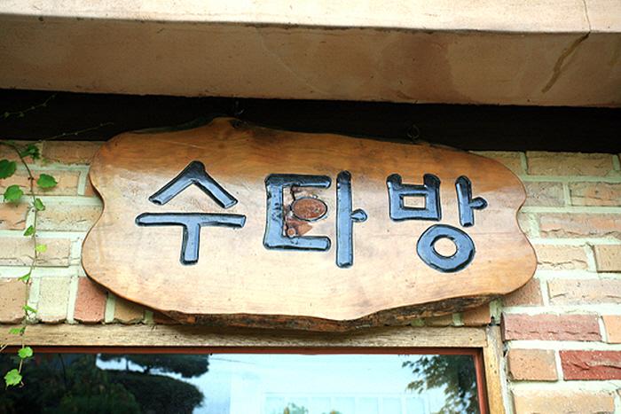 경기_양평_한옥마을 황토펜션_별관(수다방)05