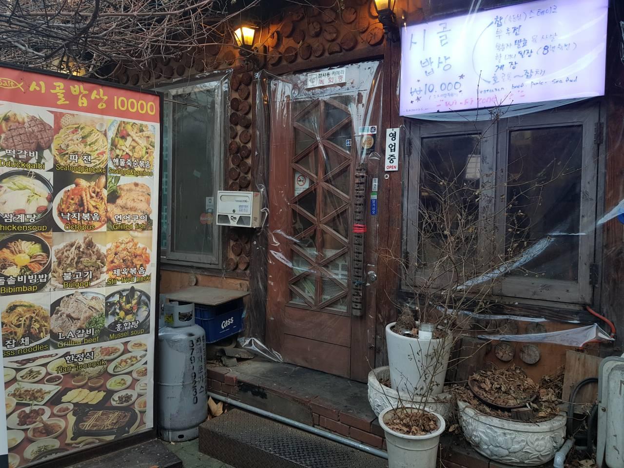 시골밥상(salt솔트)