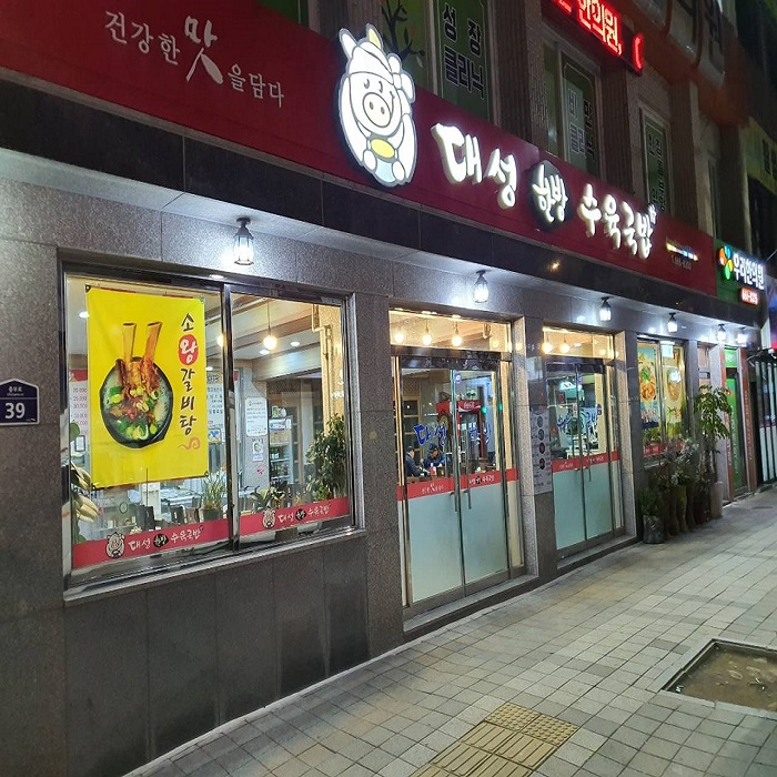 대성한방수육국밥