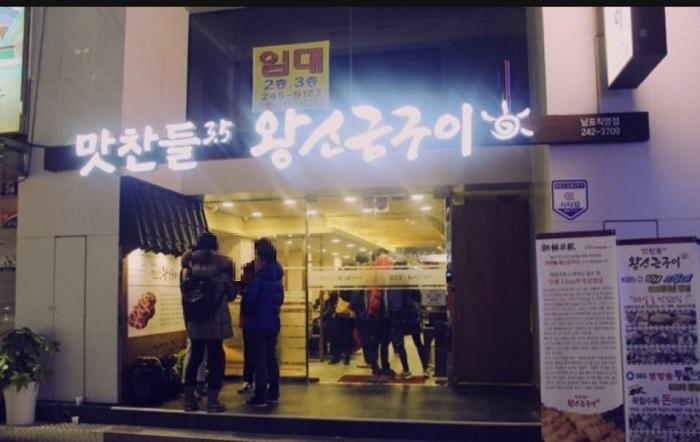 Matchandeul Wangsogeumgui Nampo(맛찬들왕소금구이 남포)