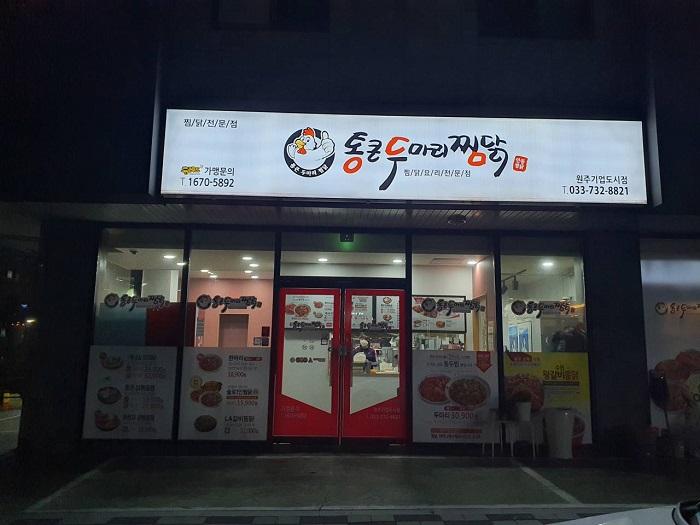 Tongkeun Dumari 炖鸡块 企业城市( 통큰두마리찜닭 기업도시 )