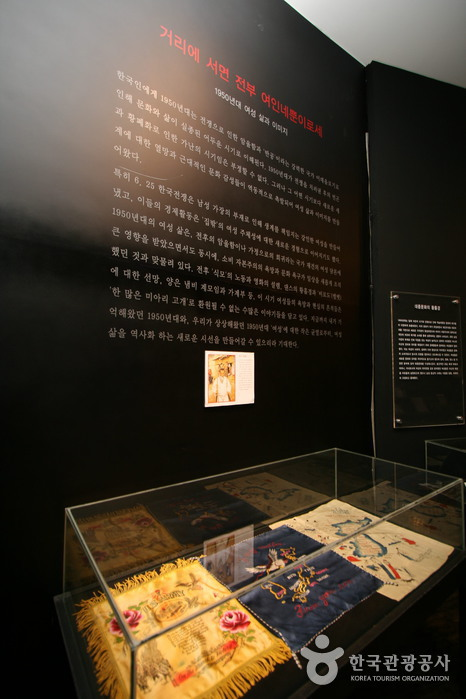 National Women's History Exhibition Hall (국립여성사전시관)