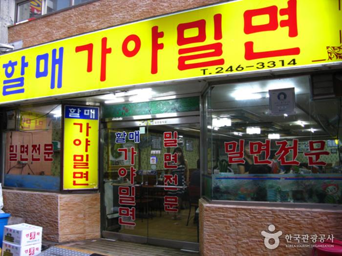 Halmae Gaya Milmyeon (할매가야밀면)