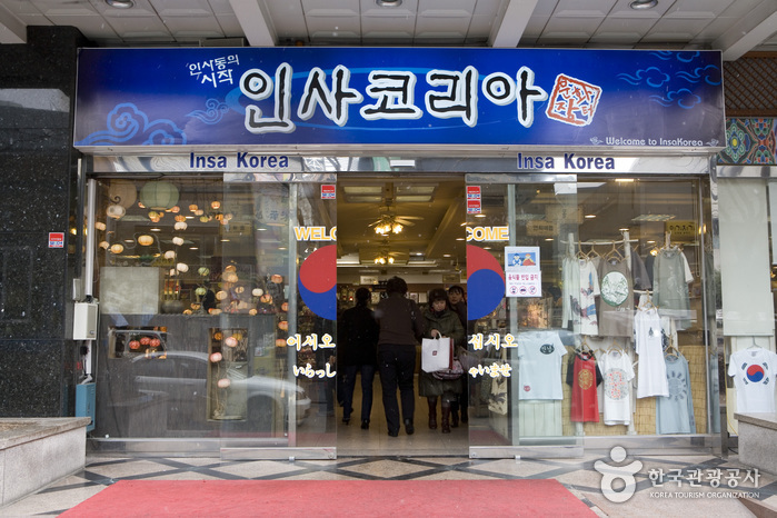 Insa Korea (인사코리아)