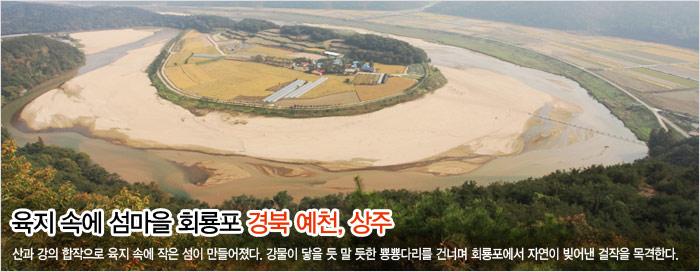 육지 속에 섬마을 회룡포