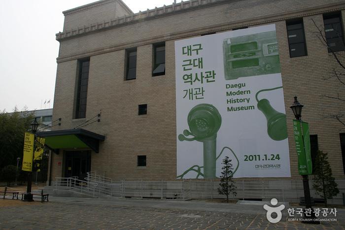 大邱近代歴史館(대구근대역사관)