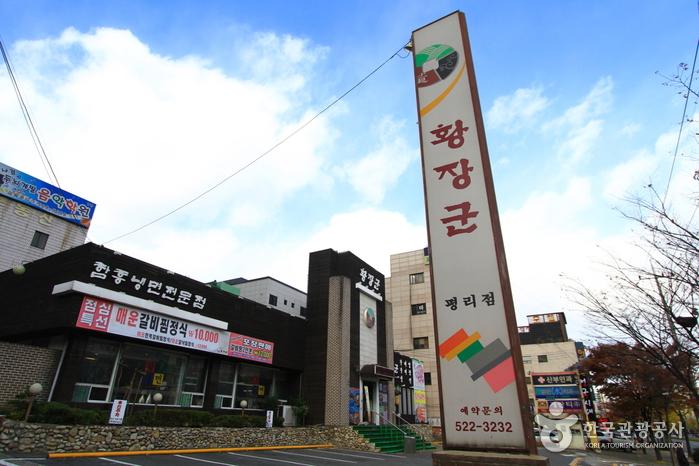 Hwangjanggun (Pyeongni Branch) (황장군 (평리점))