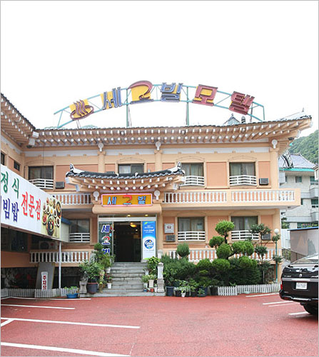Servill Hotel - Goodstay (세르빌 호텔 [우수숙박시설 굿스테이])