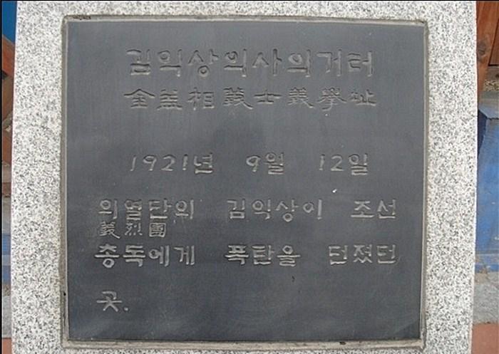 김익상 의거지