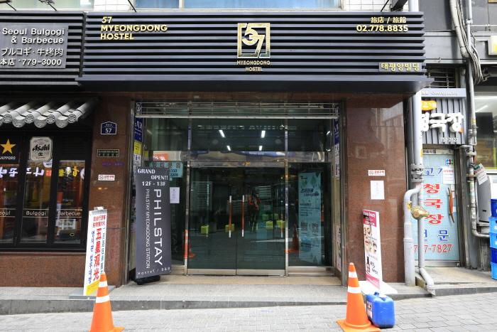 57明洞ホステル[韓国観光品質認証](57명동호스텔[한국관광품질인증/Korea Quality])