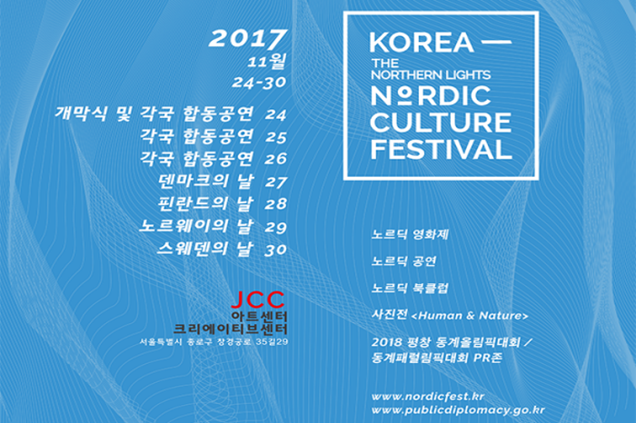 노르딕문화예술축제 Nordic Culture Festival-The Northern Lights 2017