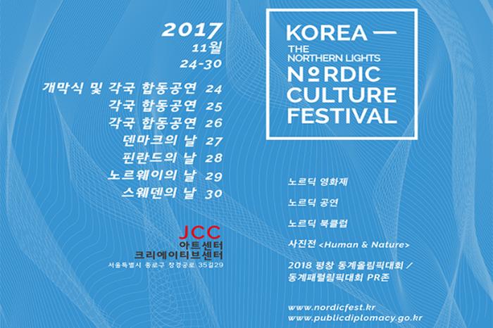 노르딕문화예술축제 Nordic Culture Festival-The Northern Lights 2017
