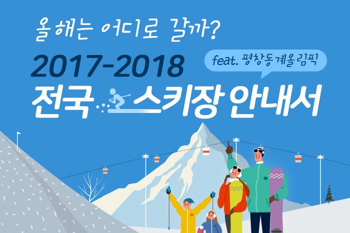 [여행 카드] 올해는 어디로 갈까? 2017-2018 전국 스키장 안내서 (feat. 평창동계올림픽) 사진