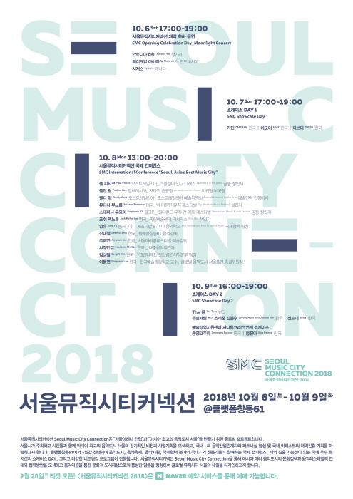서울뮤직시티커넥션 2018