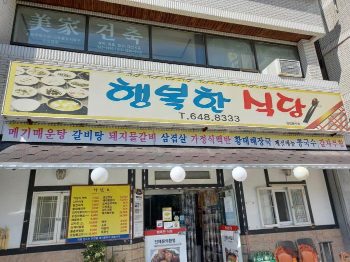 Hangbokan 食堂 ( 행복한식당 )