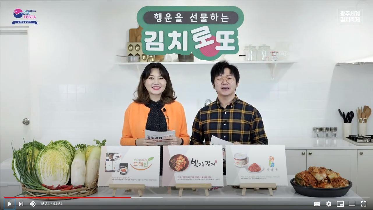Festival international du kimchi à Gwangju (광주세계김치축제)