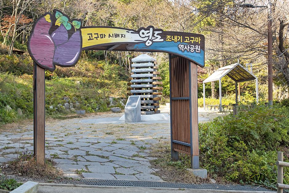 영도 조내기 고구마 역사기념관
