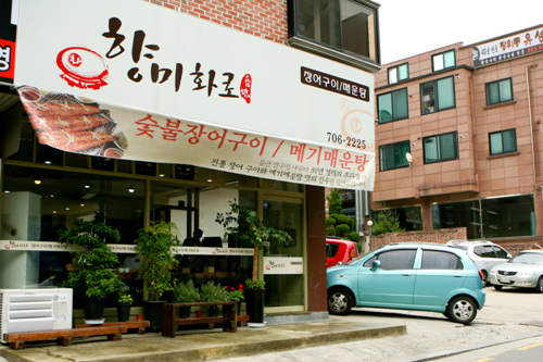 Hyangmihwaro (향미화로)