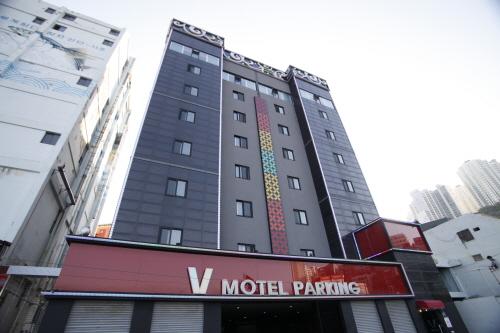 V motel - (브이모텔)
