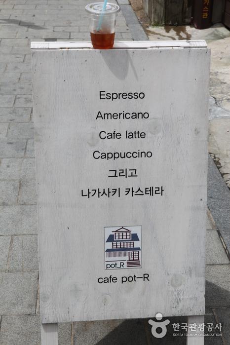 카페 팟알(Cafe POT R)