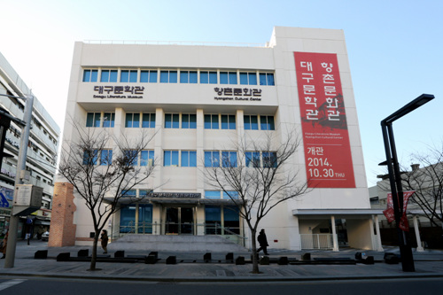 Hyangchon Cultural Center (향촌문화관)
