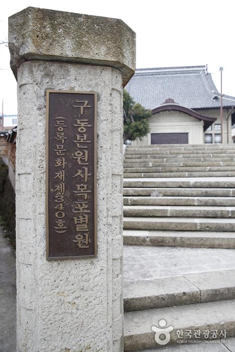 오거리문화센터(구 동본원사 목포별원)