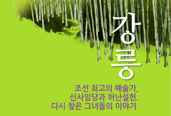 [여행 카드] 조선 최고의 예술가 신사임당과 허난설헌. 다시 찾은 그녀들의 이야기 사진