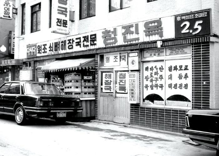 1980년대 청진옥 전경