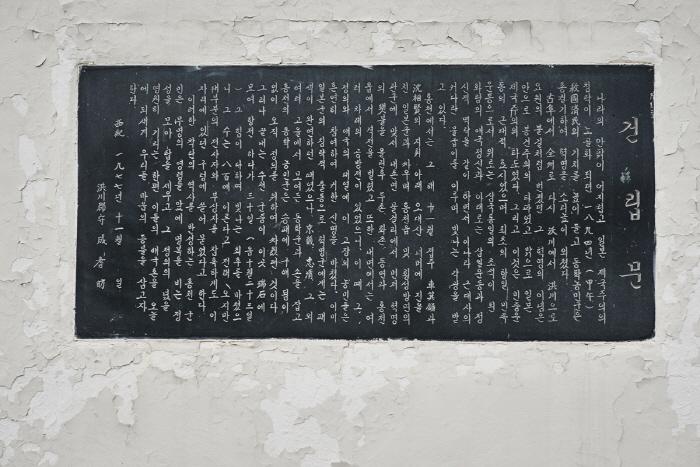 홍천 풍암리 동학혁명군전적지