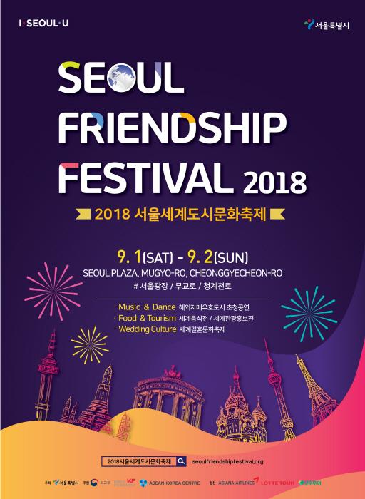 서울세계도시문화축제 2018