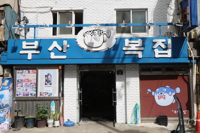 [백년가게]부산복집